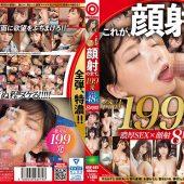 これが、顔射の全て。美少女48名 199発 02 絶対的美少女48名の顔面に、溜まりに溜まった濃厚スペルマをぶちまける怒涛の480分!!