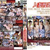 人妻漫遊記 THE BEST Morning Selection 2018.12-2020.02-朝のSEX-