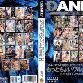 DANDY14周年公式コンプリートエディション もっとちょいワル全仕事集 <2019年4月~2020年2月>