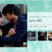 new life- 東惣介-