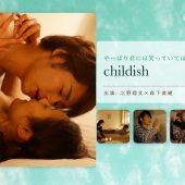 C●●●Dish- 北野翔太-