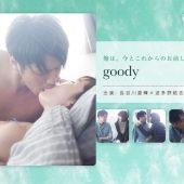goody- 長谷川直輝-