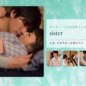 sister- 有馬芳彦-