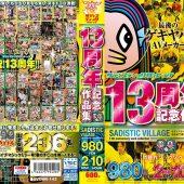 サディスティックヴィレッジ13周年記念作品集980円2枚組10時間