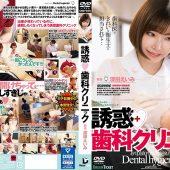 誘惑◆歯科クリニック 深田えいみ ハイビジョン  痴女  巨乳  キス・接吻  フェラ  単体作品  職業色々