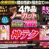 【VR】超豪華絢爛ドリーム!人気4作品をノーカット収録 神テク メモリアルBEST 282分