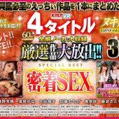 【VR】4タイトル全編ノーカット収録 厳選作品を大放出!!密着SEX編SPECIAL BEST 334分