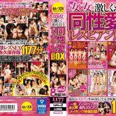 女×女 激しく求め合う同性愛(レズビアン)BOX vol.2 8枚組