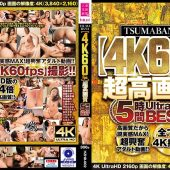 TSUMABANA【4K60fps】超高画質 5時間Ultra HD BEST