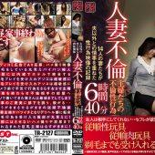 人妻不倫 夫以外の男と寝る肉体関係 主婦たちの不倫性行為 14人の妻たちが夫以外との情事を重ねた性行為映像の記録6時間40分