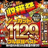 【VR】ノーカット1129分フル収録ベスト 第2弾! 秋の訪れを祝う大収穫豊作祭り!!!