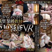 【VR】How to 緊縛VR02 '足縛り'+'膝下吊り腰捻り逆さ' 川上ゆう