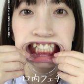 口内フェチ ~歯・のどちんこ・舌ベロ観察~ 冬愛ことね