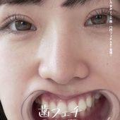 歯フェチ ~歯・舌ベロ観察~