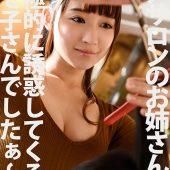 ヘアサロンのお姉さんは積極的に誘惑してくるサセ子さんでしたぁ~! 心花ゆら