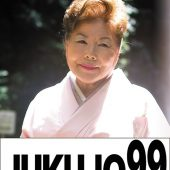 初めてのAV出演!覚悟を決めて脱いでくれました! 古希女将 港優子70歳