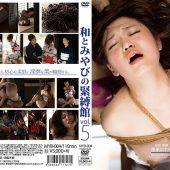 和とみやびの緊縛館vol.5 蓬莱かすみ