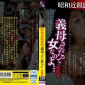 昭和近親浪漫 義母さんだって女なのよ… 第四章