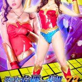 スーパーヒロイン危機一髪!!Vol.73