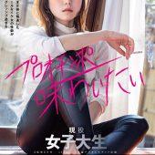 現役女子大生 AV DEBUT 桜野みい(20)