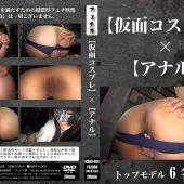 【仮面コスプレ】×【アナル】トップモデル6名集結