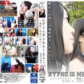 ヒプノイズメモリー ~催眠と青春の旅立ち~