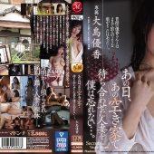あの日、あの空き家で待ち合わせた人妻を僕は忘れない…。 大島優香