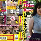 『AV無理』淡月みたま 110cmKカップ 卑猥で肉肉しい ムッチムチ爆乳 黒髮女子19歳