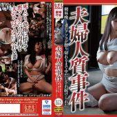 夫婦人質事件 朝昼晩と妻のアソコが擦り切れるまで中だしされ続けられた 富田優衣